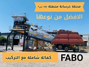 новий бетонний завод Fabo TURBOMIX-100 محطة الخرسانة المتنقلة الحديثة
