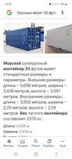контейнер 20 футів